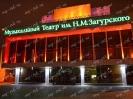 Иркутский музыкальный театр им. Загурского
