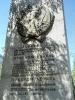 Обелиск с изображением ордена Ленина и текстом Указа Президиума Верховного Совета СССР