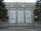 Мемориальный комплекс «Иркутяне в годы Великой Отечественной войны 1941-1945 гг.»