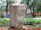 Памятный камень «Здесь будет сооружен памятник декабристам»