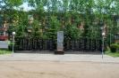 Мемориал работникам авиазавода, погибшим в годы В.О.В.